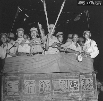 Chinese crowds celebrating surrender of Japan on Victory over Japan Day.  (Photo by Jack Wilkes/The LIFE Picture Collection/Getty Images)