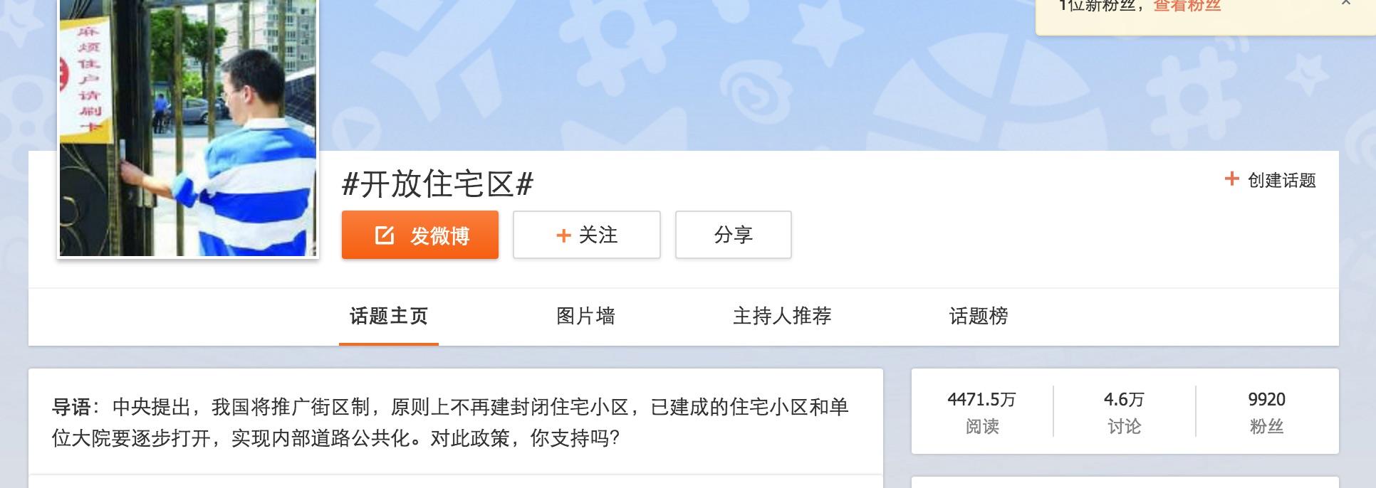 weibo trending