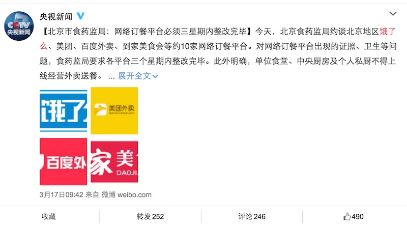 cctv weibo eleme