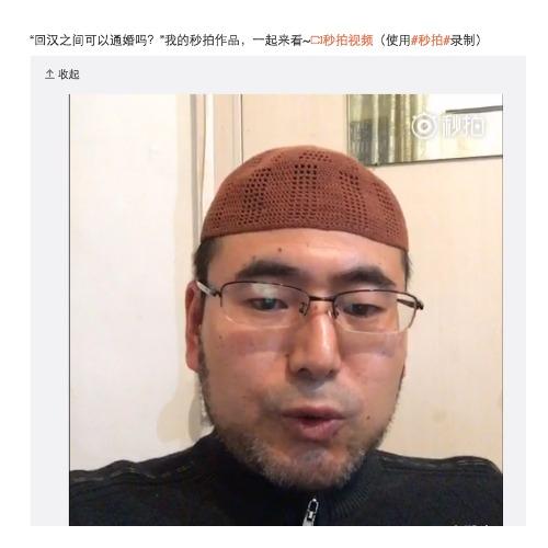 weiboimam