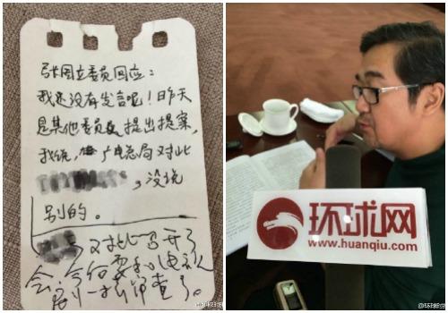 zhangguoliwhatsonweibo