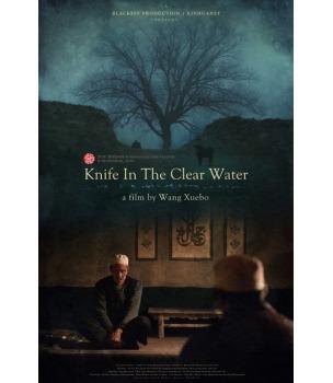 knifeintheclearwater