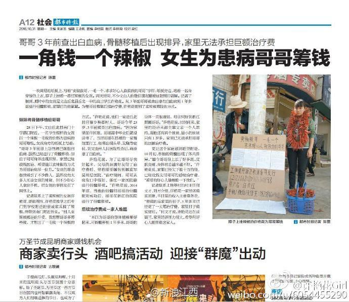 Xu Yanhua previouly received media attention for selling red peppers to save her brother.