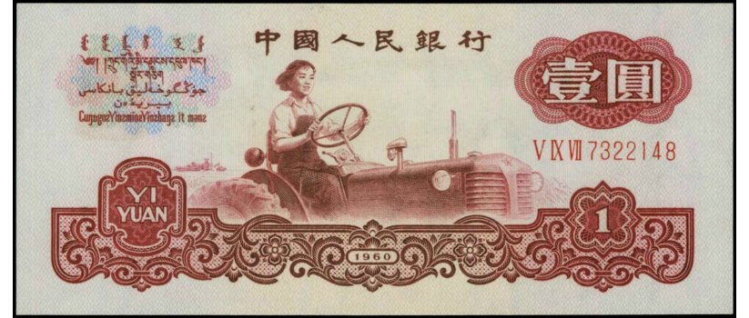 The Liang Jun bank notes (1962), via worldbanknotescoins.com.