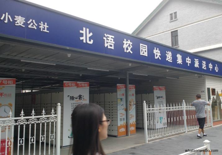 beijingpostwhatsonweibo