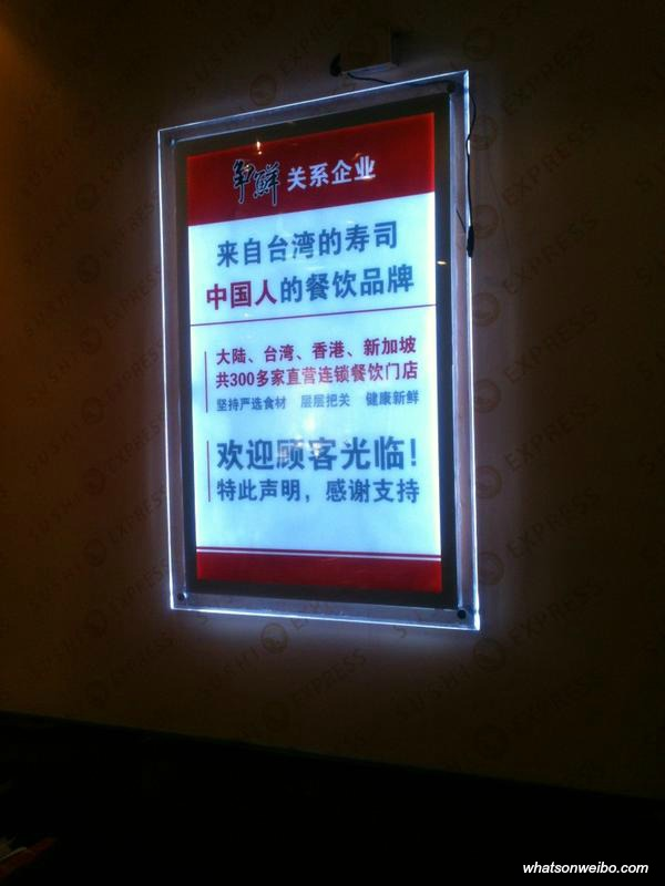 """Sushi restaurant statement: """"This sushi comes from Taiwan. This is a CHINESE chain"""" (photo by author, 2012)."""