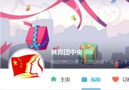 Communist Youth League account on Bilibili.
