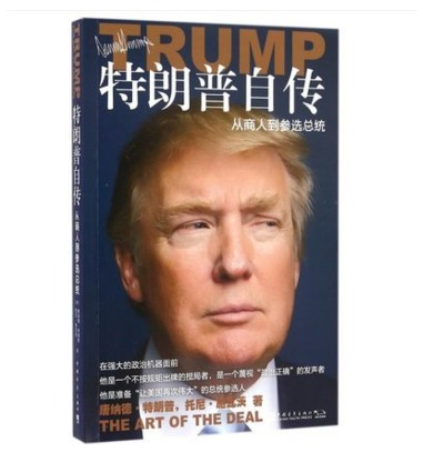 Why Trump Has Two Different Names in Chinese   What's on Weibo