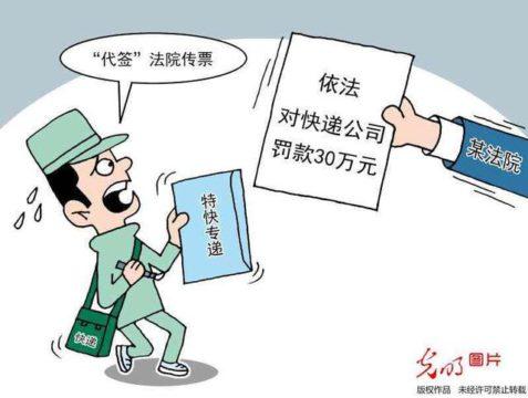 One Kuaidi's Signature Leads to US$47,000 Fine for Jiangsu Courier Delivery Company