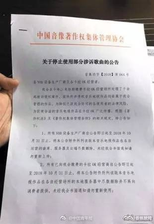Over 6000 Songs To Be Taken Down from China's Karaoke Systems