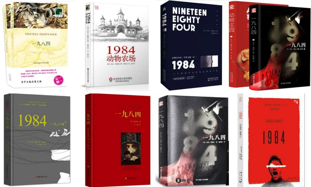 Nineteen Eighty-Four Turns 70: Orwellian China and Orwell in