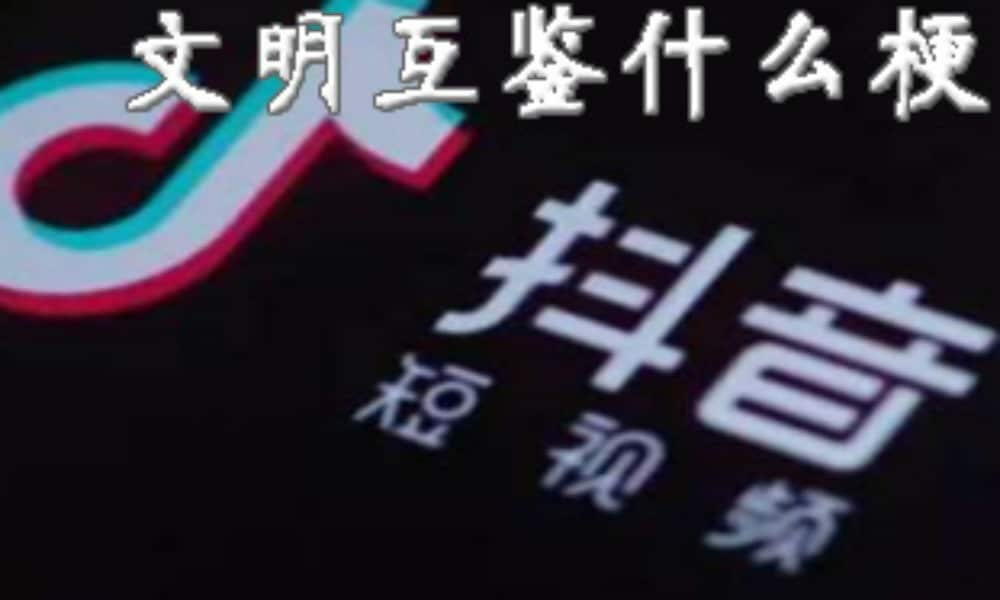 Offensive To Chinese Language Usc Controversy Over Chinese Filler Word ɂ£ä¸ª Neige Discussed On Weibo What S On Weibo