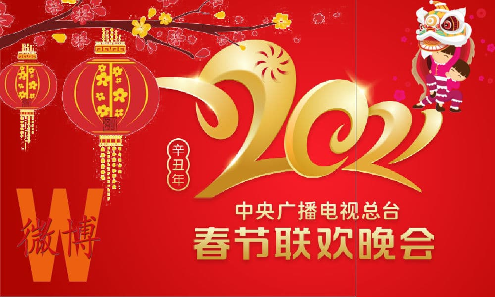 The Chunwan Liveblog: Watching the 2021 CMG Spring Festival Gala | What's  on Weibo